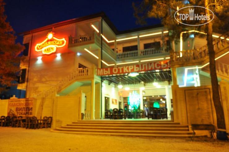 Отель ладья геленджик официальный сайт