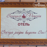Фото отеля Венеция No Category