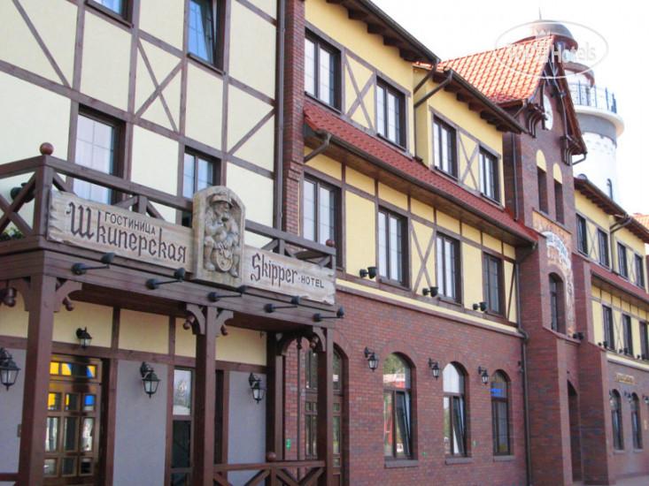 отель шкипер калининград