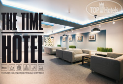 The Time Hotel 3*
