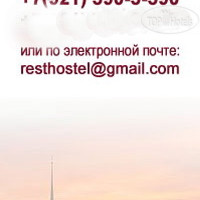 Фото отеля Rest No Category