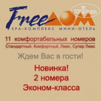 Фото отеля FreeDom No Category