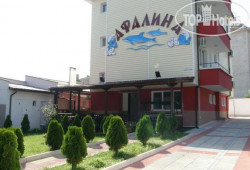 Afalina Guest House (Афалина) 2*