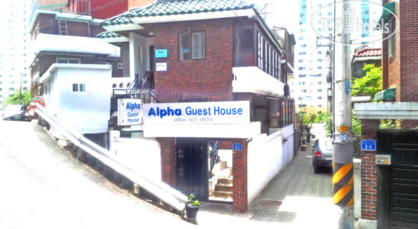 Alpha Guesthouse 2*