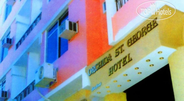 Orchida St. George Hotel 3*