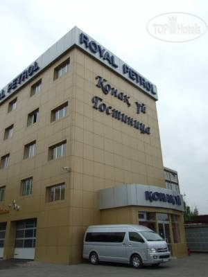 Royal Petrol Hotel 3*