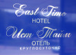 ���� East Time Hotel 2* / �������� / �����
