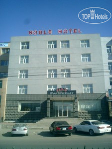 ���� Noble Hotel No Category / �������� / ����-�����