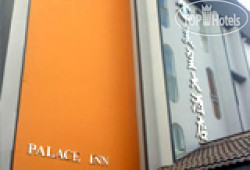 Palace Inn Miri 1*