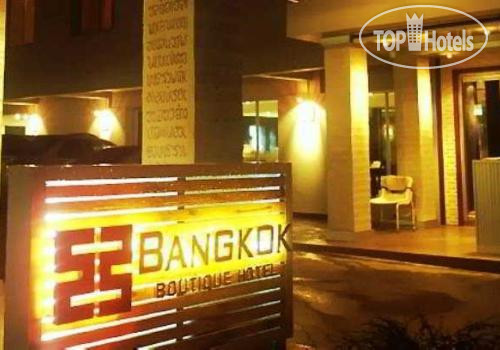 Bangkok Boutique Hotel 3*