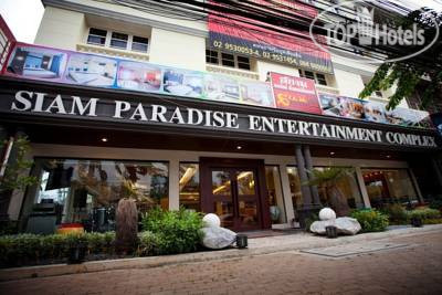 Siam Paradise Entertainment Complex 3*