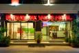 ����������� ����� Patong Max Value Hotel