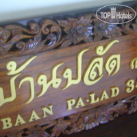Фото отеля Baan Palad Mansion 1*