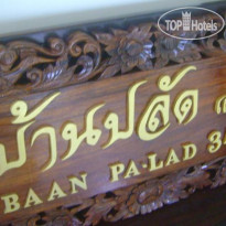 Baan Palad Mansion 1* - Фото отеля