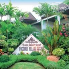 Coconut Village 3*