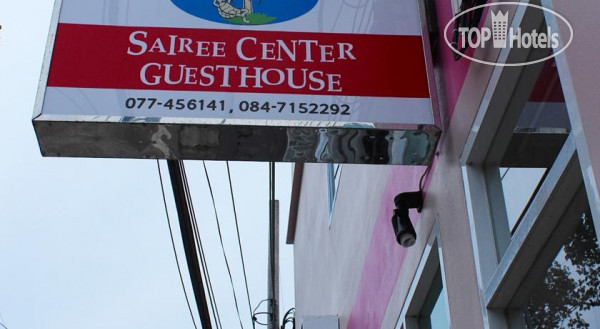 Sairee Center Guest House 2*