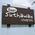 ���� ����� Baan Suthawan Resort 1*