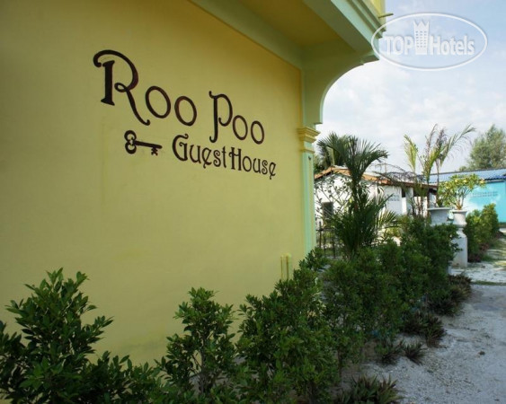 Roo Poo Guest House No Category