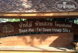 Baan Mai-Tai Sown Home Stay 1*