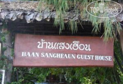 Baan Saenghearn No Category