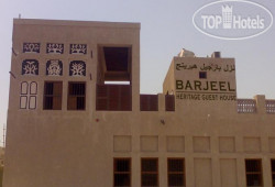 Barjeel Heritage Guest House No Category