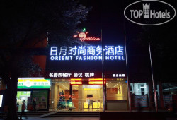 Orient Fashion Hotel 3*