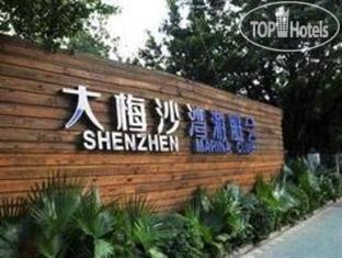 Shenzhen Marina Club No Category