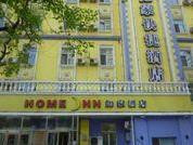 Home Inn Harbin Guogeli Street 2*