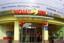 Home Inn Guangbutun 2*
