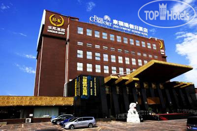 Yihai Business Hotel 3*