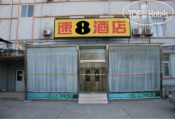 Super 8 Hotel Beijing Xuan Wu Men 2*