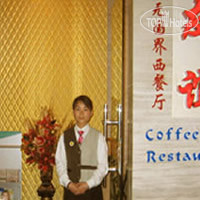 Фото отеля Overseas Chinese Friendship Hotel 3*