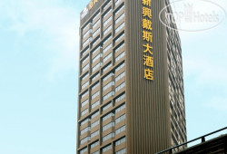Days Hotel & Suites Xinxing Xi'an 5*