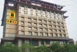 Super 8 Hotel Xian Railway Station 3*