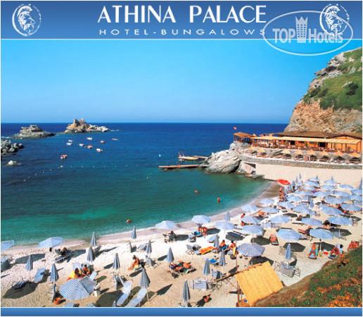 Hotel Athina Palace