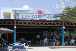 Theophan Restaurant And Apartments No Category