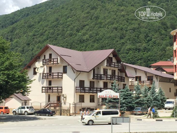 уже перевели гала альпик отель реальные фото каждой