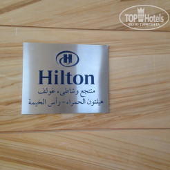 Логотип отеля Hilton Al Hamra Beach & Golf Resort