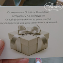 Благодарности гостей Club Hotel Phaselis Rose